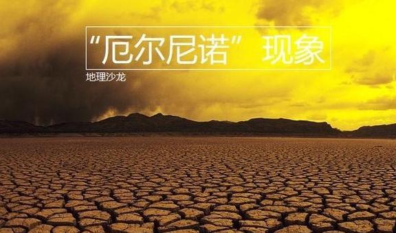 """""""厄尔尼诺""""现象:人们最熟知的极端性天气,常带来反向气候变化"""