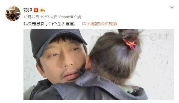邓超宣布息影退出娱乐圈:孙俪回复9个字,看哭无数女生