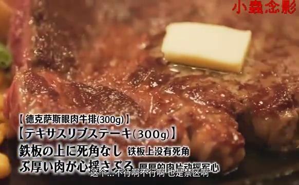 孤独的美食家:德克萨斯眼牛排,厚厚的肉片动摇军心啊