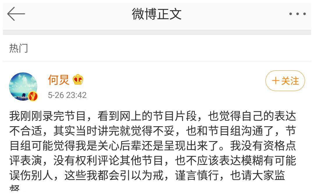 何炅为维护欧阳娜娜微博致歉:我没资格点评表演,以后会谨言慎行