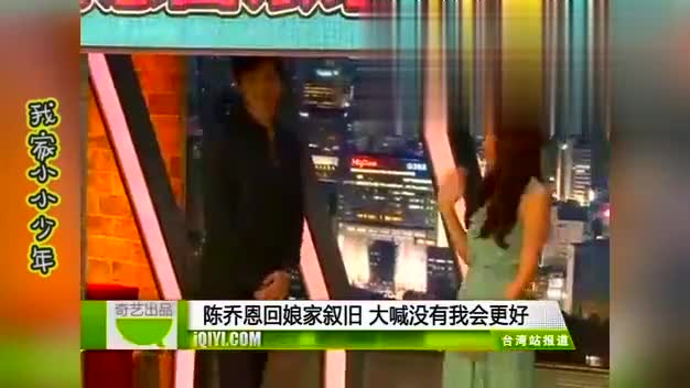 2012年陈乔恩回娘家型男大主厨和高以翔宣传新剧