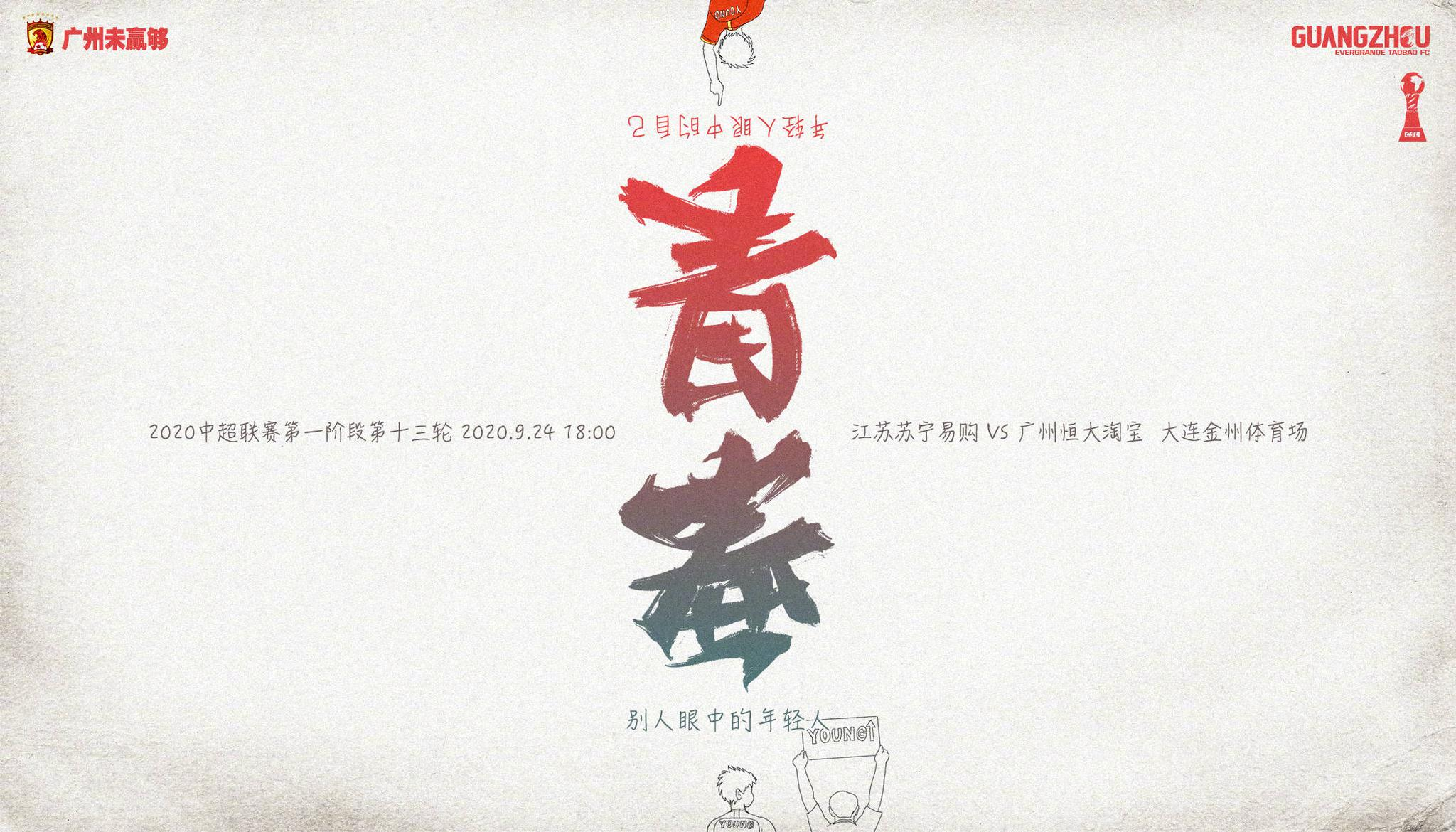 广州恒大、山东鲁能、深足、上港与河南建业发布中超第13轮海报
