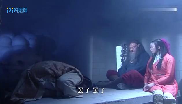 石破天打败了白自在,白自在气鼓鼓怼他:你是我爷爷,我是你孙子