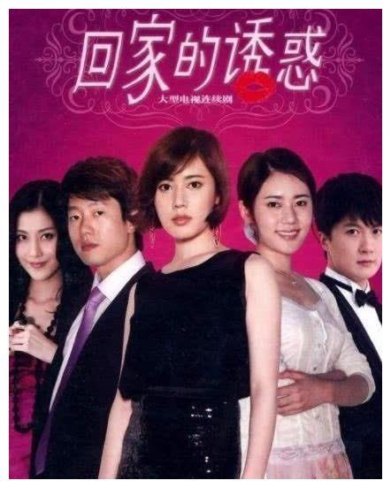 《回家的诱惑》播出八年,演员们如今怎么样了,洪世贤火遍全网