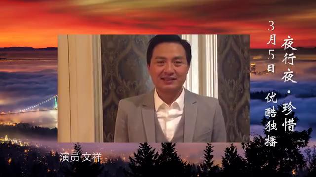 杜天皓、句号、文祥共助3月5日优酷视频《夜行夜珍惜》收视长虹