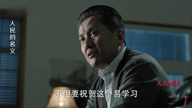 人民的名义:赵立春要祝贺易学习真是奇事,原来想起要以退为进了
