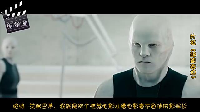 人类研究变异人去其他星球生存,结局唏嘘,四分钟看《超能泰坦》