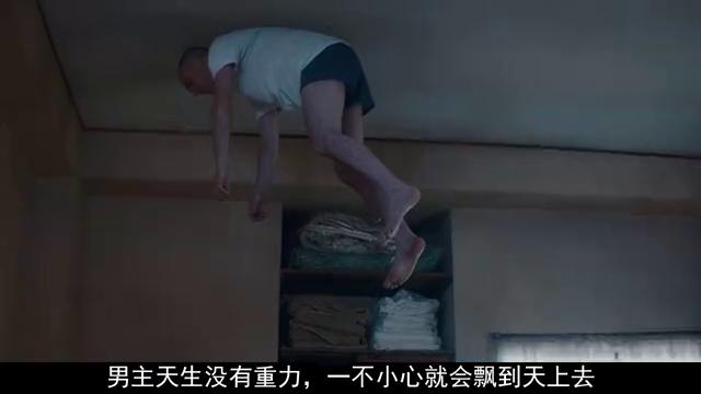 无重力男子
