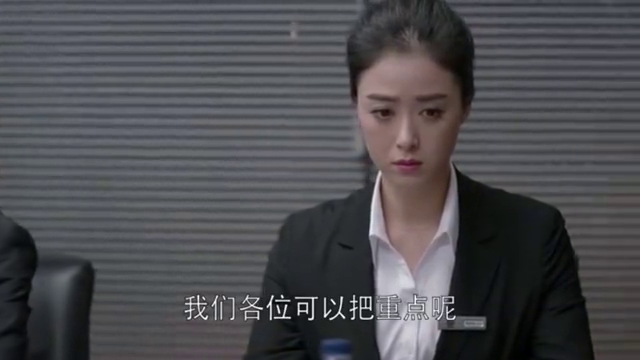 欢乐颂:小樊担心哥嫂惹事,开会跑神,差点被领导发现!