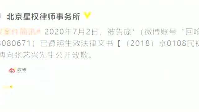 张艺兴名誉权纠纷案进度更新 被告人公开致歉信