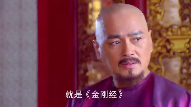 皇阿玛生前最喜欢金刚经,十四王爷竟要八哥用鲜血抄金刚经,真狠
