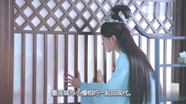 《双世宠妃2》墨连城拒绝檀儿与公主和亲