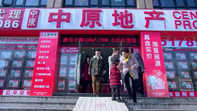 二胎:儿子要在上海买房,父亲连赊带接凑够首付,父亲真好