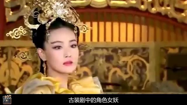 古装剧中的绝色女妖,朱茵俏皮,杨幂唯美,还是她美艳动人