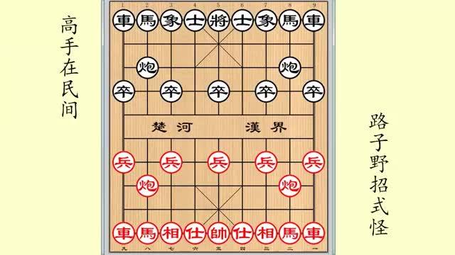中国象棋_敢死炮与敢死炮_开局实战_民间野路子!