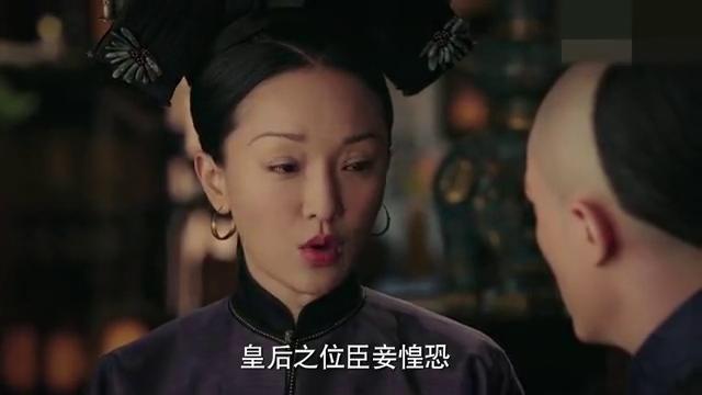 如懿传:皇帝向如懿真心坦白,想让她继任大清皇后,机会来了!