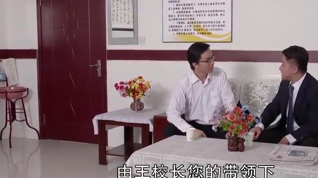 乡村爱情:小李来找王校长说方正的事,刚好胡镇长在王校长办公室