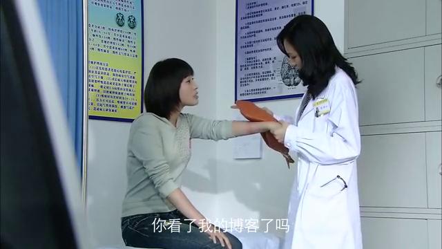 女孩问医生,你看过我的博客吗,医生骗她说没有