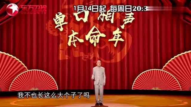 欢乐喜剧人_方清平本命年第一个考试_乐极生悲忘记名字