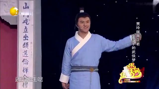 欢乐集结号:灭绝师太和周芷若去抓张无忌,这俩人怕不是来搞笑的