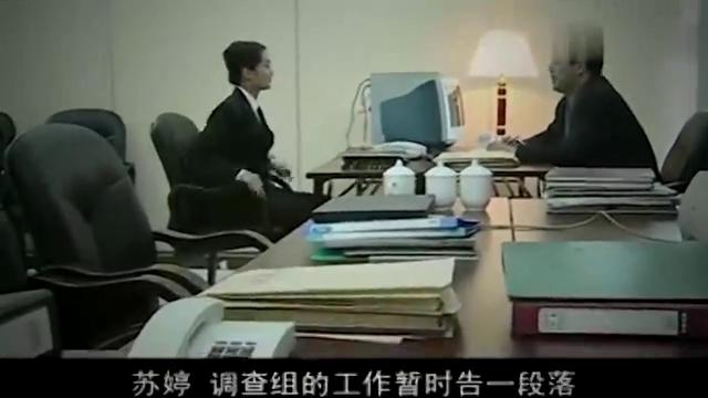 大江东去:作为调查组成员,苏婷屡向罪犯透露信息,上层有所察觉