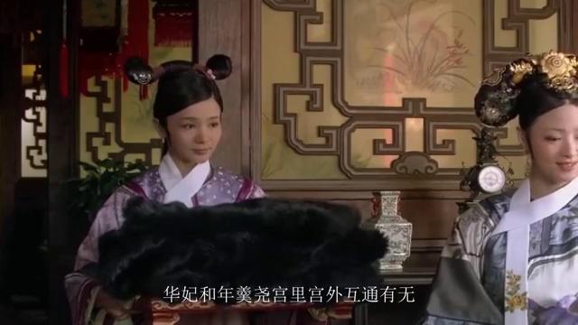 甄嬛传:华妃进献太后狐皮大氅,太后为何转头示别停欢宜香