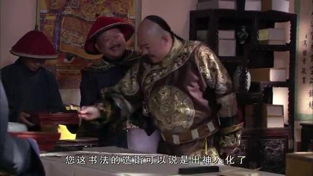 铁齿铜牙纪晓岚4:和珅在南书房把在戏院看见的一幕告知皇上