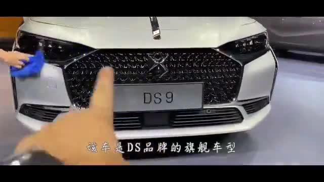 2021款DS9亮相,外观和内饰全新升级,不愧是法系顶级豪华旗舰