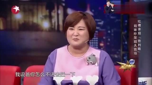 金星秀:贾玲没钱时姐姐嫌她胖,赚钱后更胖,姐姐:挺可爱的!