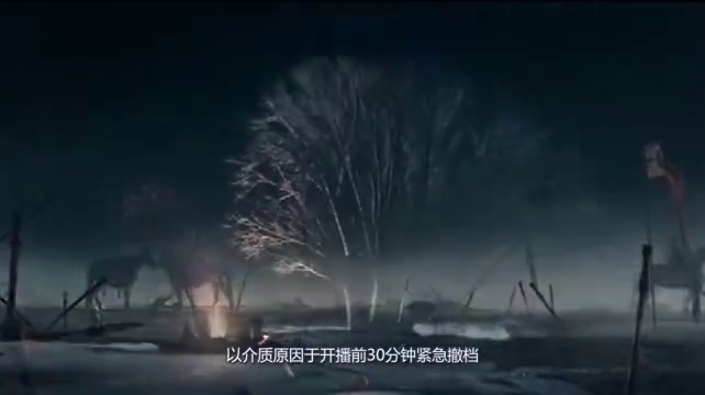 《封神演义》介质原因停播,《九州缥缈录》紧急撤档,网友狂吐槽