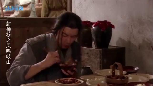 封神榜之凤鸣岐山:周文王请人吃饭,没钱付账,店小二要报官