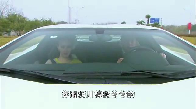 遇见王沥川:老板又换新跑车,美女吐槽他没品味