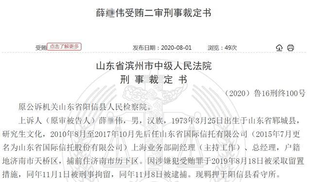 山东信托原上海业务部总经理受贿265万 为2.8亿融资项目提供帮助