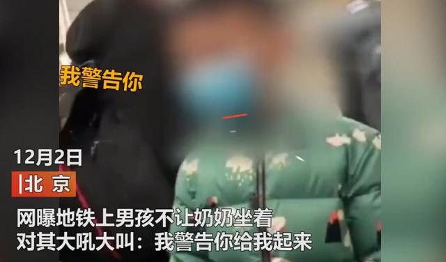 北京地铁一小男孩对奶奶破口大骂 现场一番话让网友炸锅引热议