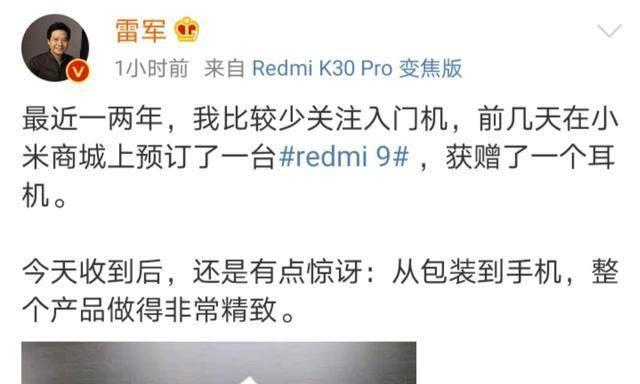 小米雷军购买了799元的 Redmi 9,表示很惊讶