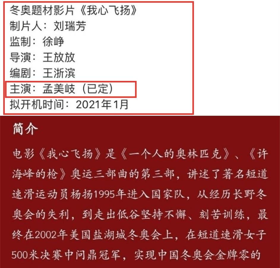 神仙阵容!肖战被曝参演冬奥献礼电影,与2位知名女团成员再合作