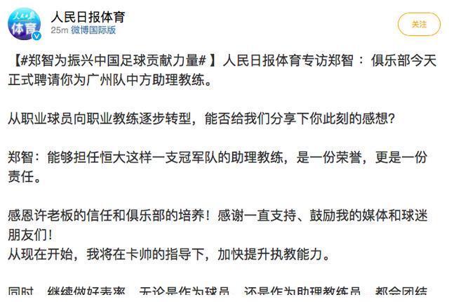 """郑智出任恒大助理教练,""""常青树""""转型能否弥补国足土帅短板?"""