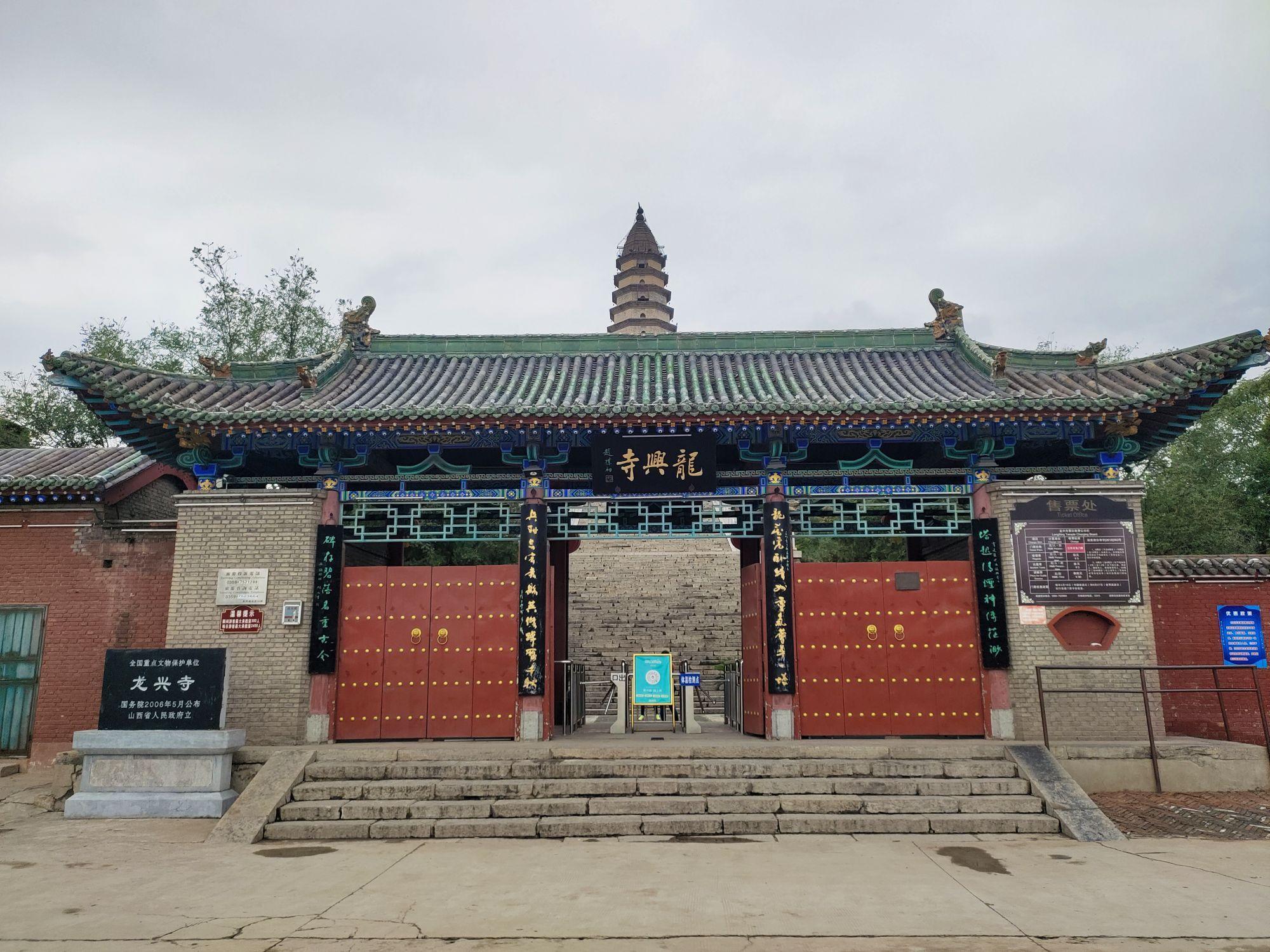 山西省 运城市 龙兴寺