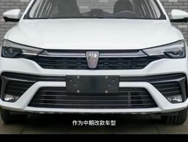视频:搭荣威全新狮标,新款荣威i5将于一季度发布