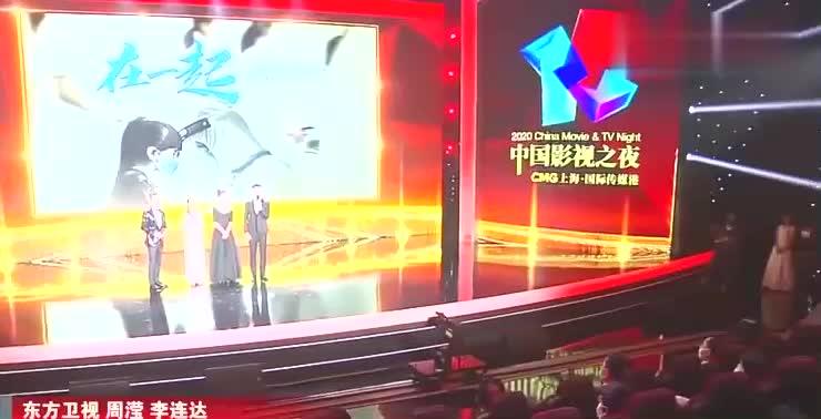 """""""中国影视之夜""""推介新片新剧,为影视业加油助威"""
