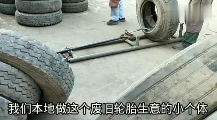 农村夫妻花3000元买套小型拆解机器,靠拆卸废轮胎,年收入20万
