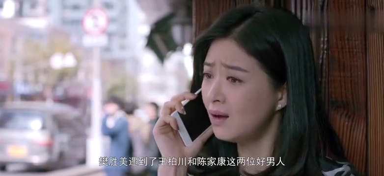 《欢乐颂》:为何樊胜美最后选择了陈家康而不是王柏川?说明了啥