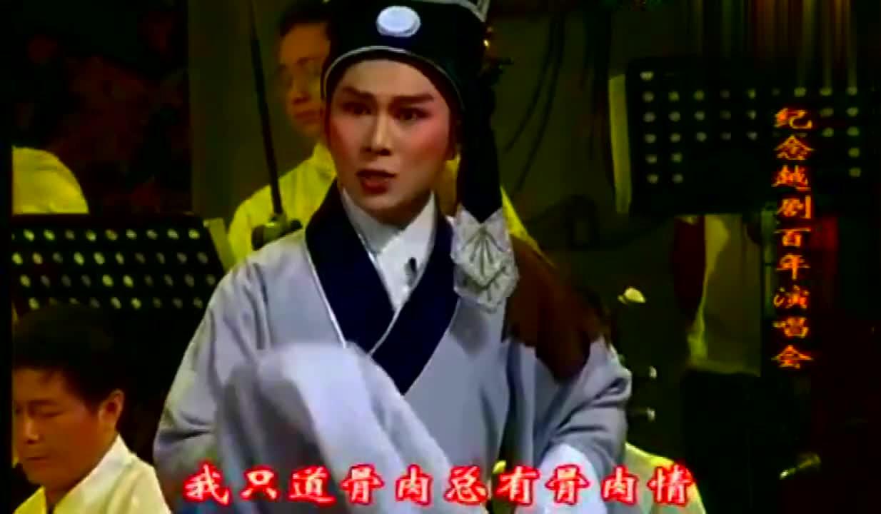 越剧《珍珠塔》选段 徐标新演唱