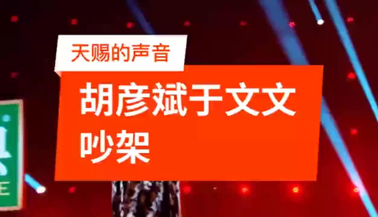 胡彦斌于文文唱歌像是在吵架,真的是神仙打架啊!