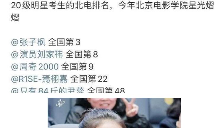 赵今麦中戏第一,夏梦北电上戏第一,王京花成今年艺考最大赢家