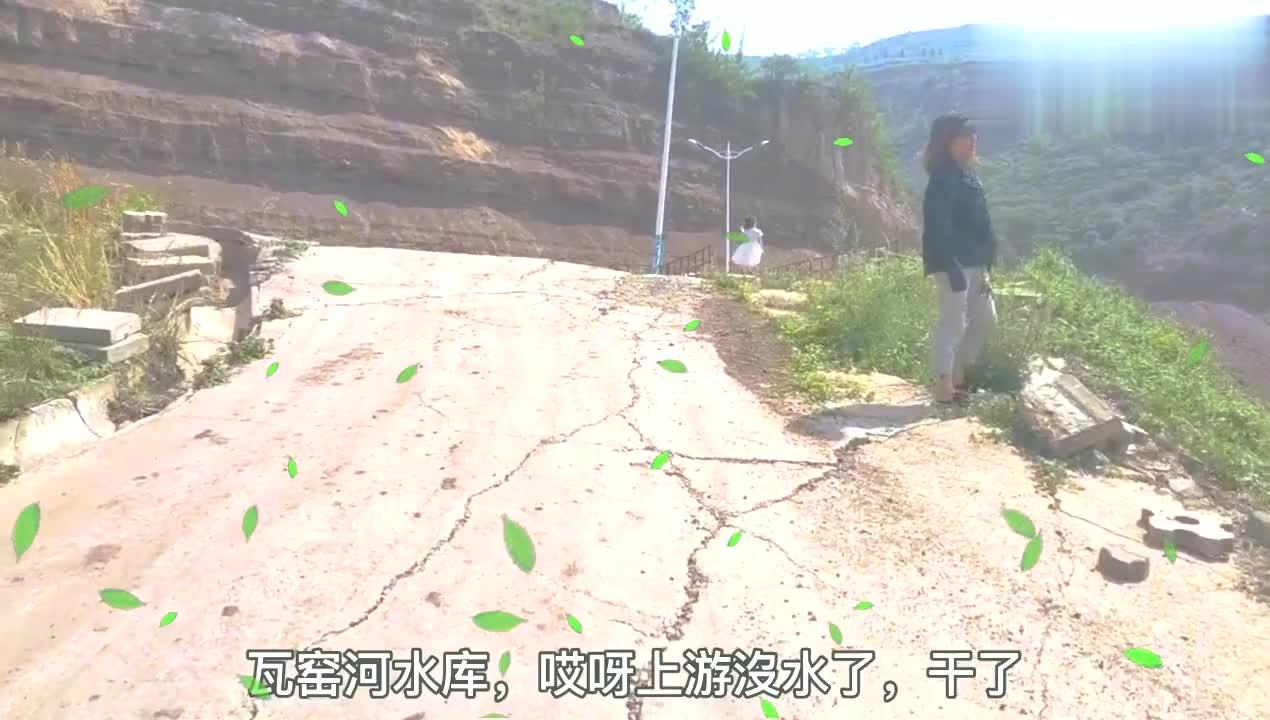 六月实拍山西交城瓦窑河水库,库底一滴水没有,什么原因