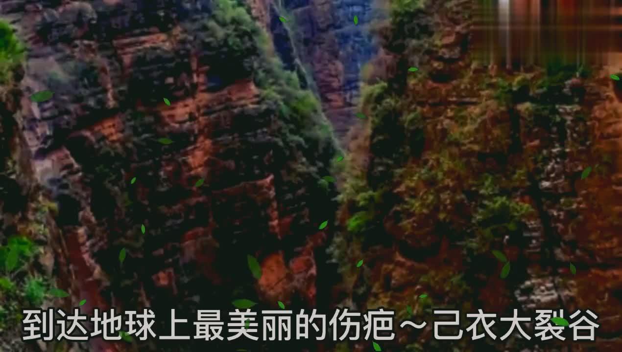 地球上最美丽的伤疤云南己衣大裂谷,峡谷壮观栈道惊险