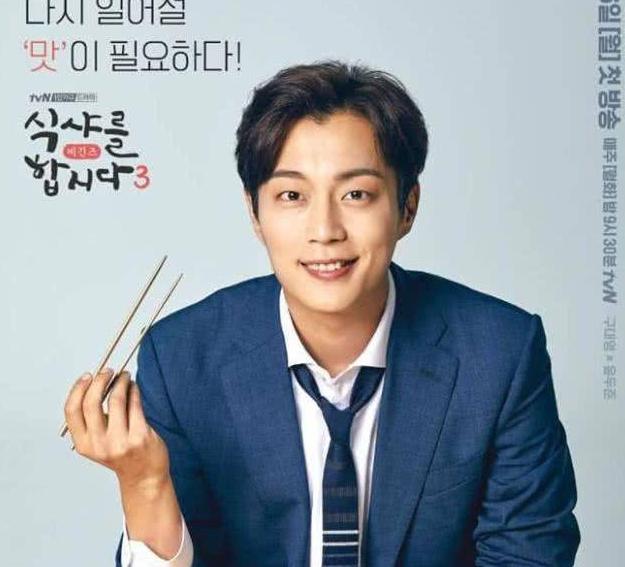 韩剧《一起用餐3》热播,万众期待,具大英能向初恋告白吗?