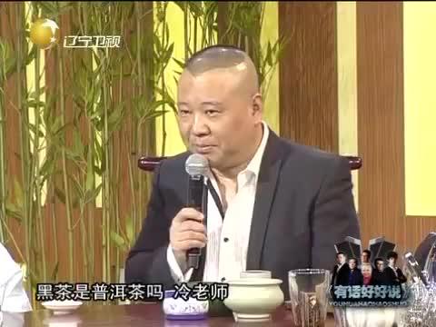 德云社张鹤伦给郭德纲推销普洱茶,底下观众都笑翻了!