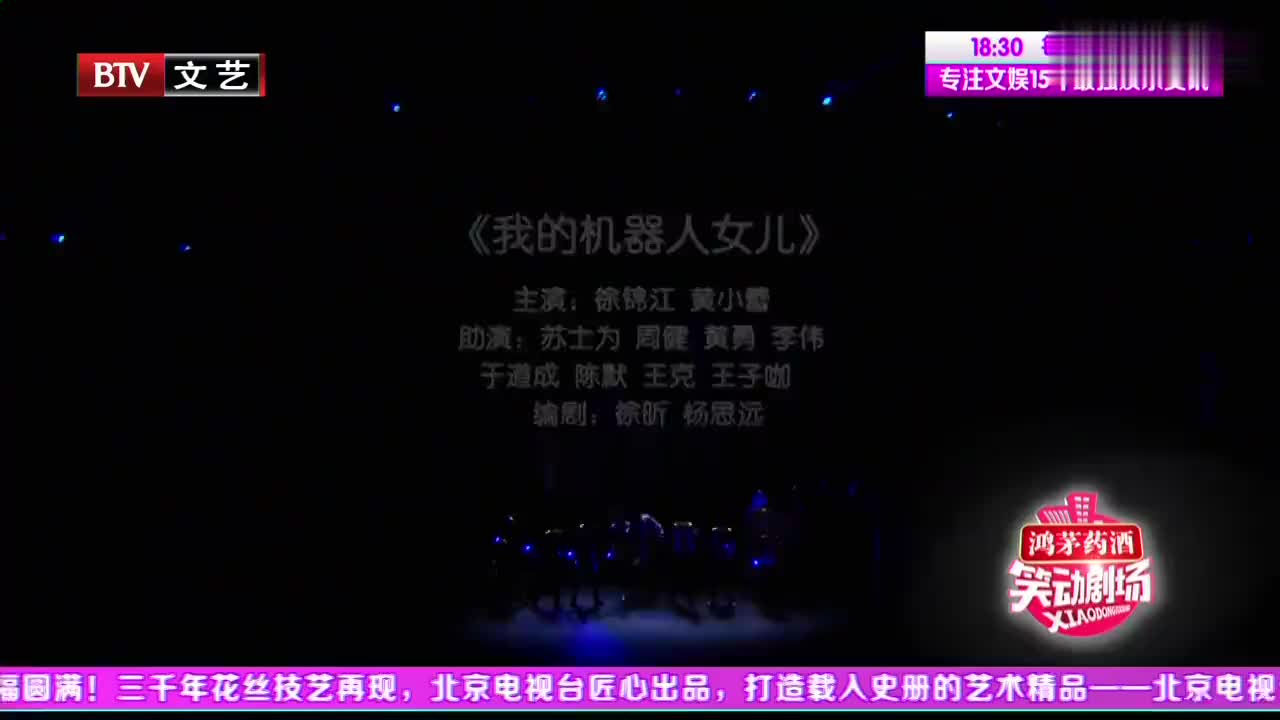 徐锦江黄小蕾小品《我的机器人女儿》,笑中带泪,百看不厌